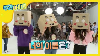 (Weekly Idol EP.321) 9th MASK IDOL, What Is Your Name? [제 9대 복면아이돌, 너희들의 이름은]