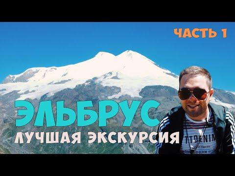 Экскурсия на ЭЛЬБРУС: часть 1. Куда поехать отдыхать в России? Дешевые путешествия 2019
