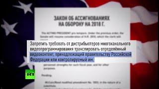 В конгрессе США предложили освободить операторов от обязательств по трансляции российского контента