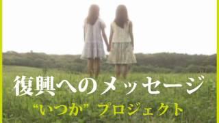 """東宝芸能所属俳優 総勢54 名による復興へのメッセージ ~""""いつか""""プロジ..."""