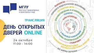 День открытых дверей Института гуманитарных и прикладных наук МГЛУ