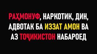 РАХМОНОВ ⁕ ДИН ⁕ ИЗЗАТ АМОН ⁕ ОЗОДИ ⁕ МУХАММАДИКБОЛИ САДРИДДИН ⁕ ТОЧИКИСТОН