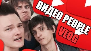 ВИДЕО PEOPLE VLOG