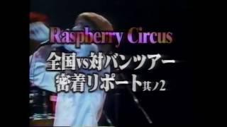 1998年 BREAK OUT:Raspberry Circus