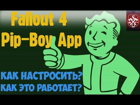 FALLOUT 4 Pip Boy App на Android и IOS