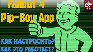 FALLOUT 4 Pip Boy App на Android и iOS