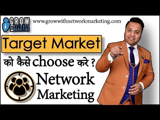 Target Market को कैसे choose करें | Jatin Arora | Grow With Network Marketing| Social Media Series