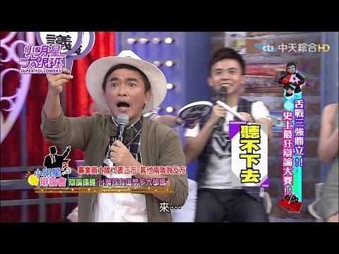 【完整版】舌戰三強鼎立!!史上最狂辯論大賽!!2016.09.21小明星大跟班