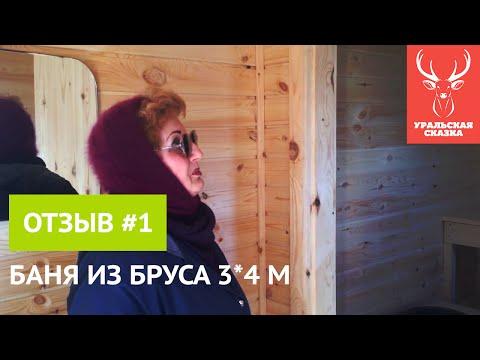 Видео-отзыв #1 (Уральская Сказка)
