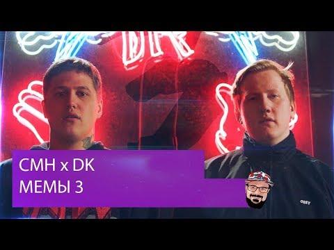 😹 Иностранец реагирует на CMH x DK - МЕМЫ 3
