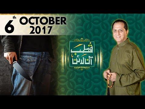 Qutb Online - SAMAA TV - Bilal Qutb - 06 Oct 2017