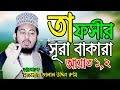 Tafsir Surah Al-Baqarah   তাফসীর সূরা বাকারা   New Islamic Bangla Waz Video By Maulana Jalal Uddin