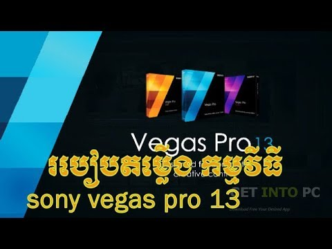 How to download sony vegas 13 pro full version free