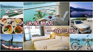 日月潭大淶閣飯店 Hotel Del Lago暑假一泊三玩專案