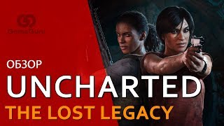 🔴 Uncharted: Lost Legacy — Дрейк сменил пол