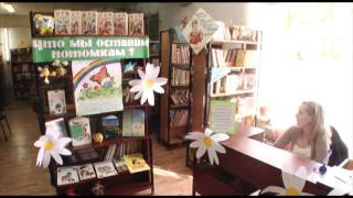В Воткинске библиотеки борются за экологию