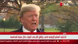 تصريحات للرئيس الأمريكي حول تطورات التحقيقات مع مستشار الأمن القومي السابق