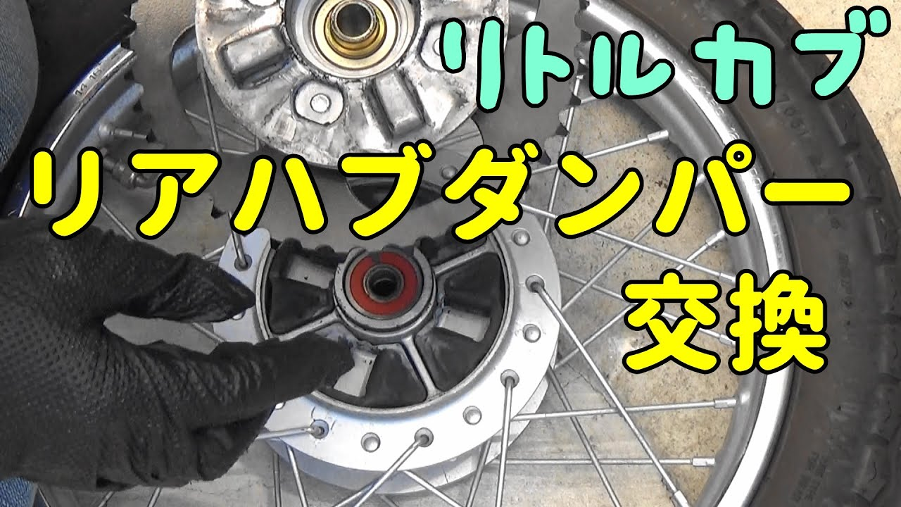 【カブ主デビュー】リアハブダンパー交換と再度ドリブンスプロケットサイズ変更しノーマルの加速力を維持したまま伸びのあるギヤ比を見つけることが出来ました。