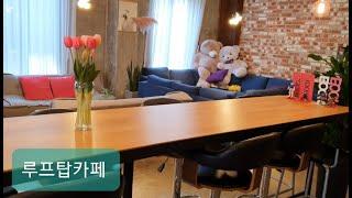 Cafe vlog 교회의 변신 대전 루프탑카페