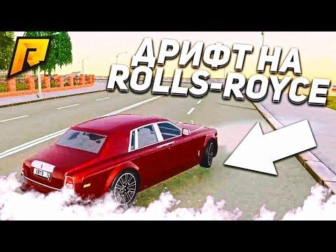 ДРИФТ НА ROLLS-ROYCE PHANTOM! (CRMP | RADMIR)