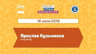 Диалог на равных с Ярославом Кузьминовым