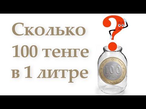 Сколько 100 тенге в одном литре?  +КОНКУРС(закрыт)