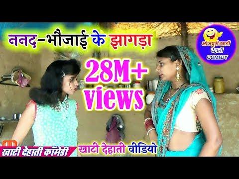    COMEDY VIDEO    ननद-भौजाई के झागड़ा    Bhojpuri Comedy Video  MR Bhojpuriya