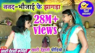 || COMEDY VIDEO || ननद-भौजाई के झागड़ा || Bhojpuri Comedy Video |MR Bhojpuriya