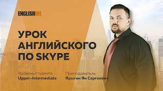 Урок английского по Skype скайп  Upper intermediate  Englishme
