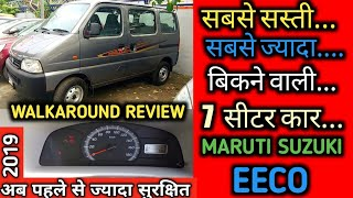 2019 MARUTI SUZUKI EECO : CHEAPEST & MOST SELLING 7 SEATER CAR : NarrusAutoVlogs