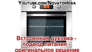 видео Установка духового шкафа