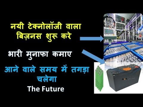 Lithium Ion Battery Production Most Profitable Business Idea 2019- In Hindi Factory Track EP 01