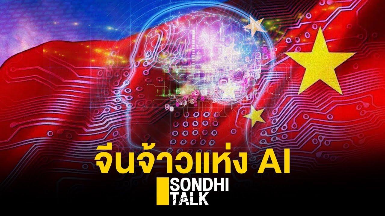 จ้าวแห่ง AI  : Sondhitalk (ผู้เฒ่าเล่าเรื่อง)