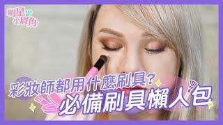 【明星小眉角】專業彩妝師都用什麼刷具?上妝必備刷具懶人包|小A辣 x Sharon
