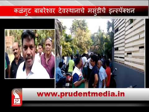 NO CONSTRUCTION WITHIN 30 MTR BUFFER ZONE AT CREMATORIUM : NGPDA ORDER_Prudent Media