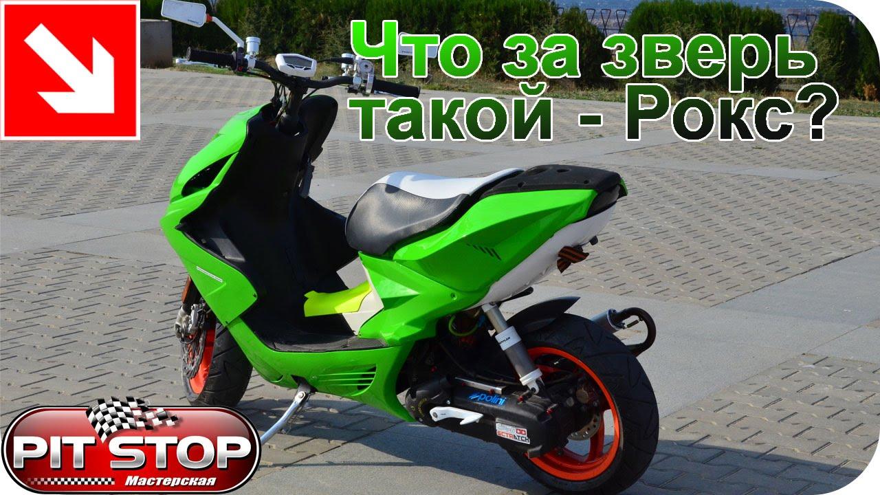 Моё Мнение: Yamaha Aerox | Скутер Мото Сайт