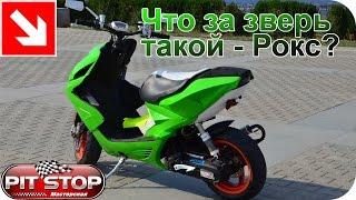 Моё мнение: Yamaha Aerox