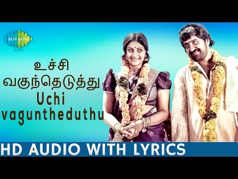 Uchi Vaguntheduthu With Lyrics | Rosapoo Ravikkaikkaari | Ilaiyaraaja | S.P.B | Tamil | HD Song