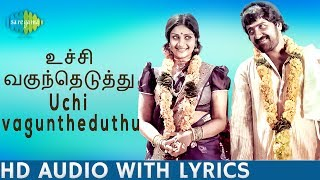 Uchi Vaguntheduthu with Lyrics | Rosapoo Ravikkaikkaari | Ilaiyaraaja | S.P.B | Tamil | HD Song