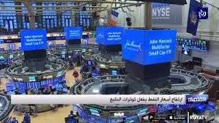 ارتفاع أسعار النفط بفعل توترات الخليج (25/7/2019)