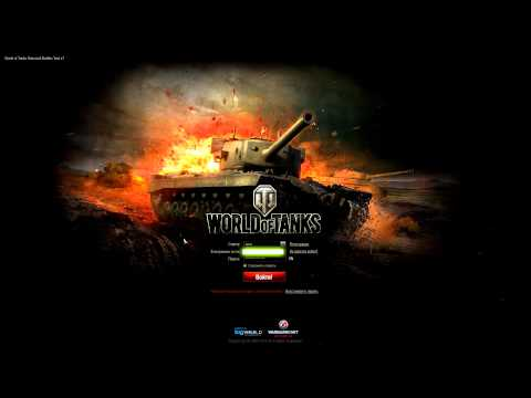 World of Tanks.Вопрос-ответ часть№3.Как зайти на тест сервер WoT?