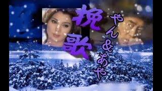 作詞:荒木とよひさ 作曲:平尾 昌晃「高倉健/八代亜紀」 演歌倶楽部の...