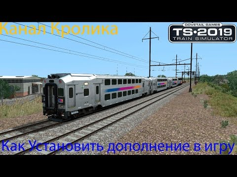 Train Simulator 2019 Как установить дополнения в игру