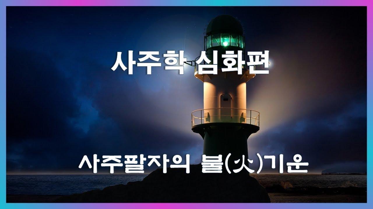 22. 사주팔자에 불(火)기운 - YouTube