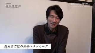 現代能楽集8「道玄坂綺譚」 チケットのお求め、詳細はローソンチケット...