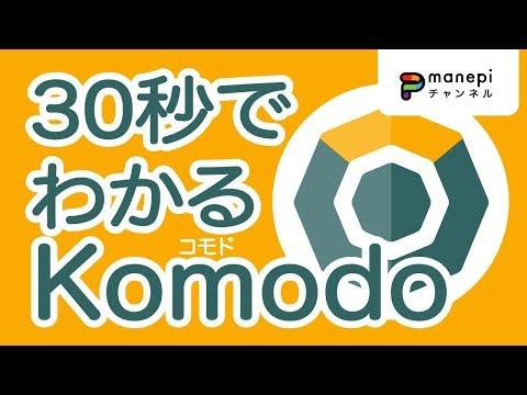仮想通貨Komodo(KMD)