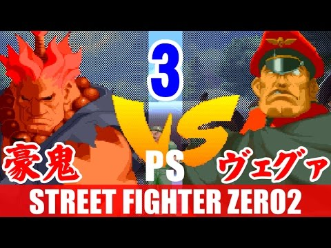 [3/3] 豪鬼(Akuma) - STREET FIGHTER ZERO2(PlayStation)
