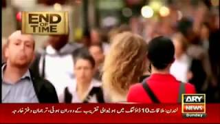 EP 05 End of Time Final Call 11 June 2016   Dr Shahid Masood End Of Time Final Call