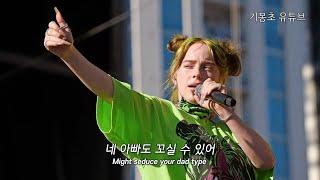 [라이브] 빌리 아일리시 -  Bad Guy [가사/해석/자막] (Billie Eilish)