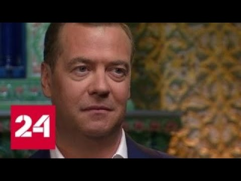 Дмитрий Медведев. Эксклюзивное интервью - Россия 24